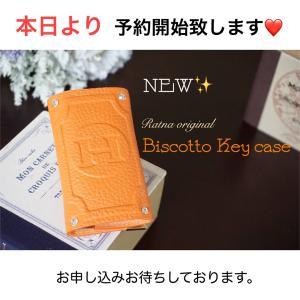 本日よりご予約開始★第6弾 Biscotto Key Case~ビスコットキーケース★