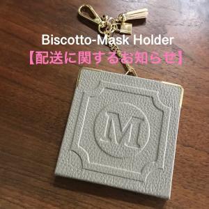緊急連絡★Biscotto マスクホルダー★キットの配送に関するお知らせ