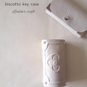 新感覚の作成手順が新鮮★Biscotto Key Case~ビスコットキーケース★