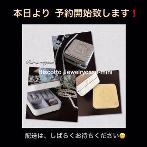 新作★第7弾予約開始★Biscotto Jewelry Case mini★ジュエリーケース