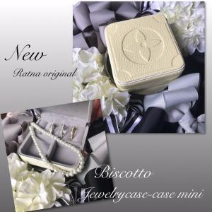 新作★Biscotto Jewelry Case mini★予約殺到で一部のレザー入荷待ちです。