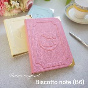 再販予約開始★PREMIUM Biscotto Note(B6)~★今回からレッスン展開も可能に