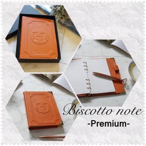 第9弾★Biscotto Note(B6) PREMIUM★ご注文に関して保存版
