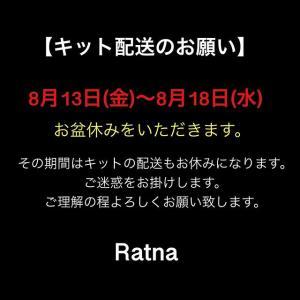 ★夏休み(お盆休み)のお知らせ★とRatnaオリジナルキットの配送について