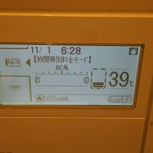 9月分ガス代   入居1年が経ち設備に慣れる