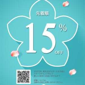 【春の応援イベント】始まります!