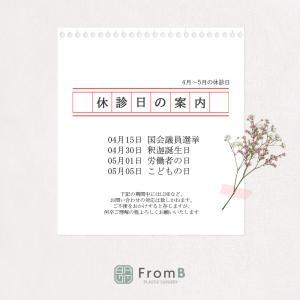 【休診日のお知らせ】4月~5月の祝日
