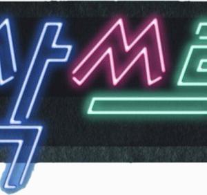 【韓国美容整形・フロムビー】【韓国音楽】プロジェクトグループ「サックスリー(3)(싹쓰리)」