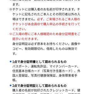 余談ですが「投げ込み・バナー・プレゼント」~NHK杯フィギュア~