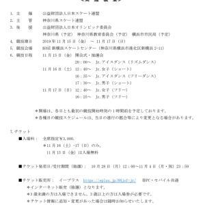 全日本ジュニア2019情報
