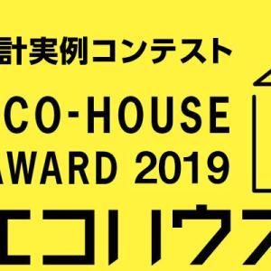 【日本の戸建住宅の最先端】日本エコハウス大賞2019はサンハウスさんの「はじめてのエコハウス 水戸の家」。