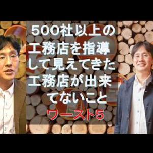 家づくり検討中の方は必見。松尾設計室・松尾先生がyoutubeチャンネルを開設。
