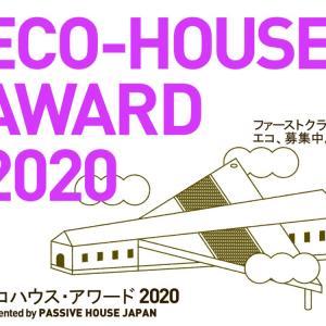 パッシブハウス・ジャパンのエコハウス・アワード2020に香川県から3作品がノミネート。高性能住宅広がってます。