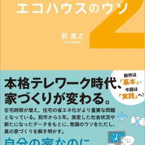 前 真之先生 著「エコハウスのウソ2 変わる常識、変わらない真実。」が発売。まさかの続編に期待!!