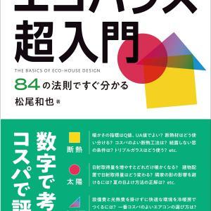 松尾設計室・松尾和也先生の最新作「 エコハウス超入門 84の法則ですぐ分かる」 が発売。