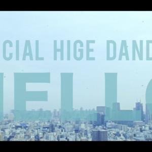 Official髭男dismの「HELLO」を聴き込んでたら、これは高性能住宅についての歌ではないかと思った話。