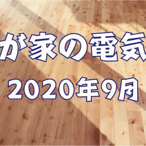 【我が家の電気代】2020年9月。エアコン24時間稼働の高性能住宅の電気代は?