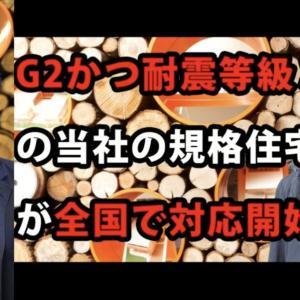 松尾設計室の規格住宅が登場。HEAT20G2かつ耐震等級3の高性能住宅が全国で対応開始に!