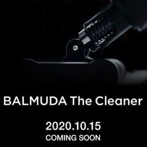 あのBALMUDAから掃除機が登場!?10月15日の情報解禁が楽しみすぎる件。