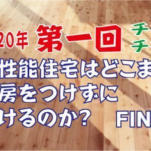 チキチキ無暖房キャンペーン2020 終了のお知らせ。