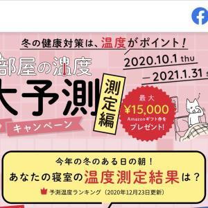 "YKKAPの""今年の冬 部屋の温度大予測キャンペーン""で分かった日本のお寒い住宅事情。"