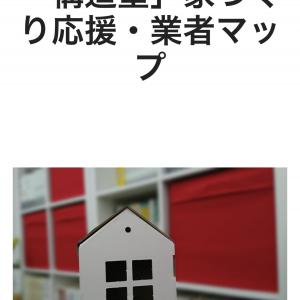 住宅展示場行くより、この全国のスーパー工務店リストを見よう!「構造塾」家づくり応援・業者マップが大公開。