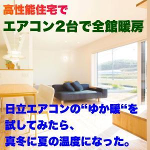 """床下エアコンで家中を全館空調。日立エアコン・Xシリーズについてる機能""""ゆか暖""""を試してみたら、真冬に夏になった話。"""