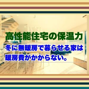 高性能住宅の保温力。冬に無暖房で過ごせる家は暖房費がかからない。