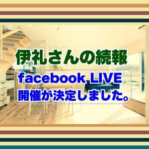 伊礼さんの続報!住宅設計作法Ⅲ「心地よさの ものさし」新刊発売記念facebook LIVEが2月2日に開催が決定しました。