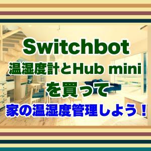 SwitchBot 温湿度計とHub miniを買って、家の温湿度を管理しよう!!