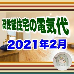 【我が家の電気代】2021年2月。高性能住宅の電気代は?