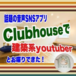 話題の音声SNSアプリ・Clubhouseで建築系youtuberの方々とおしゃべりできた話。