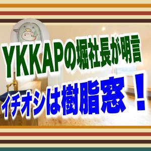 YKK APの堀社長がテレビで明言「窓のイチオシは樹脂窓!」令和はトリプル樹脂サッシ!
