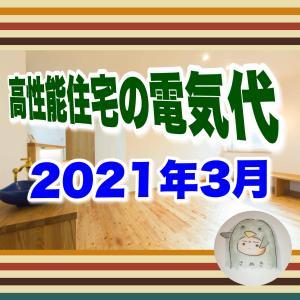 【我が家の電気代】2021年3月。高性能住宅の電気代は?