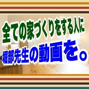 全ての家づくりをする人に見てほしい、堀部先生の動画を。