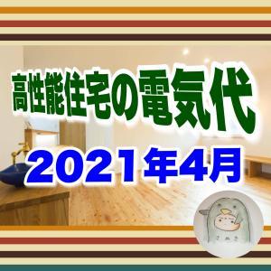 【我が家の電気代】2021年4月。高性能住宅の電気代は?