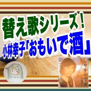 小林幸子「おもいで酒」の替え歌で、北海道の窓サッシ事情を歌ってみた。