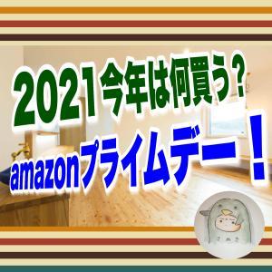 amazonプライムデーが6/21.22開催!Switchbot製品が最大50%OFF!