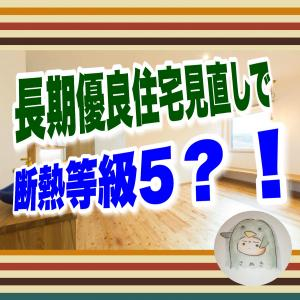 長期優良住宅認定基準見直しに関する検討会で、断熱性能等級5!?
