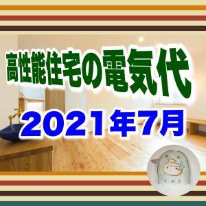 【我が家の電気代】2021年7月。高性能住宅の電気代は?