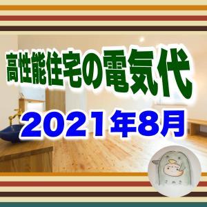 【我が家の電気代】2021年8月。エアコン24時間運転中!高性能住宅の電気代は?