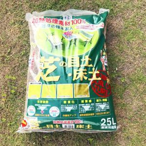 【我が家の外構】芝生・TM9に遅ればせながら、芝生の目土をあげてみた。