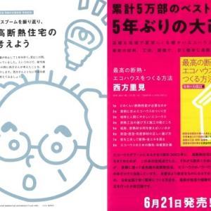 西方先生の「最高の断熱・エコハウスをつくる方法 令和の大改訂版」が発売。
