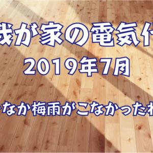 【我が家の電気代】2019年7月 ~なかなか梅雨がこなかったねSP~