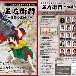 第十九陣・GOEMON『五右衛門シリーズ紹介第一弾~伝説の盗賊へ~』