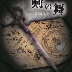 幸村作・演出・出演・BAKA飲み集団~極~第2回プロデュース公演『剣の舞』