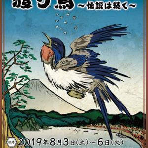 第十八陣・渡り鳥『フライヤー完成』