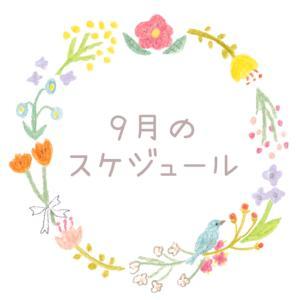 9月のスケジュール☆