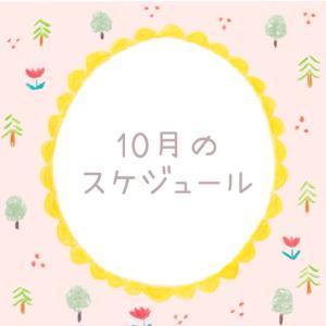 ★10月のスケジュール★