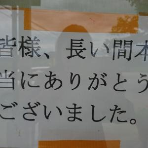 ま、まさかの!!!閉店(T_T)